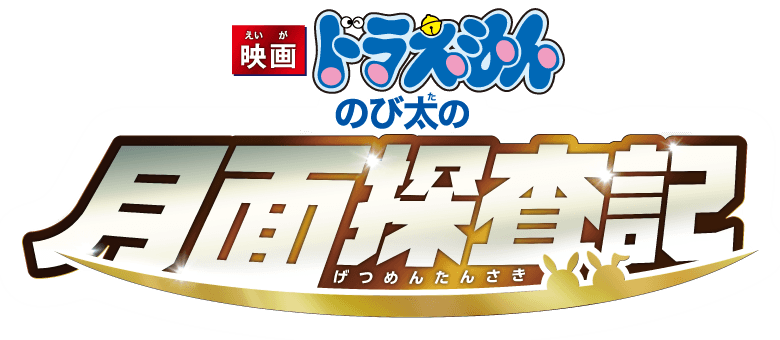 Work - Doraemon | Shin-Ei Animation