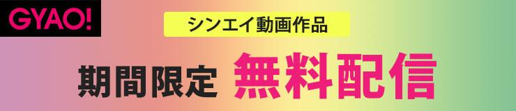 GYAO! シンエイ動画作品 期間限定無料配信
